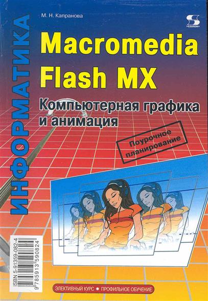 цены Капранова М. Macromedia Flash MX Компьютерная графика и анимация