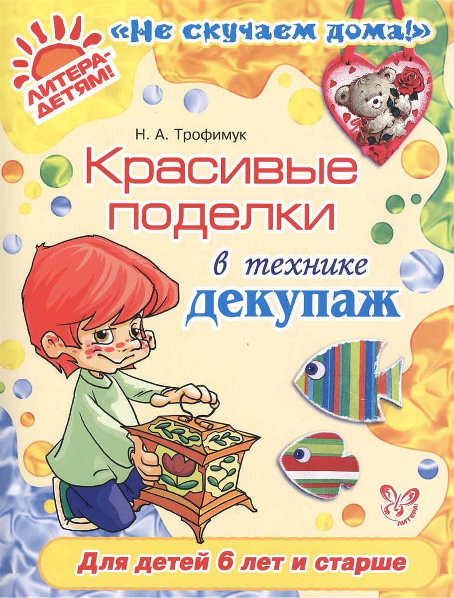 Соколова С. Красивые поделки в технике декупаж винтажный декупаж ретромобиль