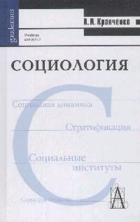 Кравченко А. Социология Кравченко олег кравченко под звездопадами