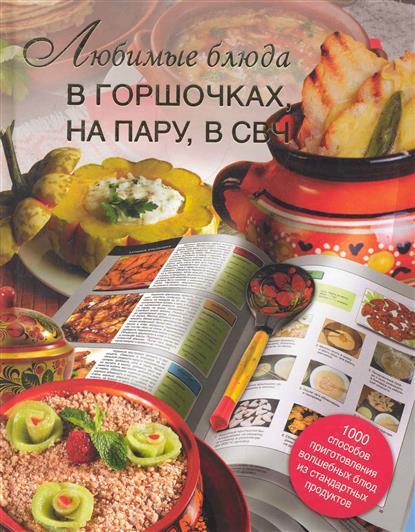 Маринова Г. (сост.) Любимые блюда в горшочках на пару в СВЧ