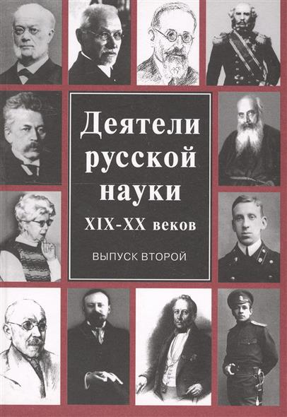 Деятели русской науки XIX-XX веков. Выпуск второй
