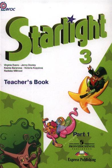 Английский язык. Книга для учителя. 3 класс. Пособие для общеобразовательных учреждений и школ с углубленным изучением английского языка. В двух частях. Часть 1