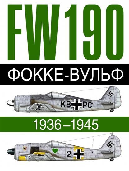 Бреффор Д. FW 190. Фокке-Вульф. 1936-1945 revell самолет истребитель фокке вульф fw 190 a 8 r11 2 ая мв немецкий