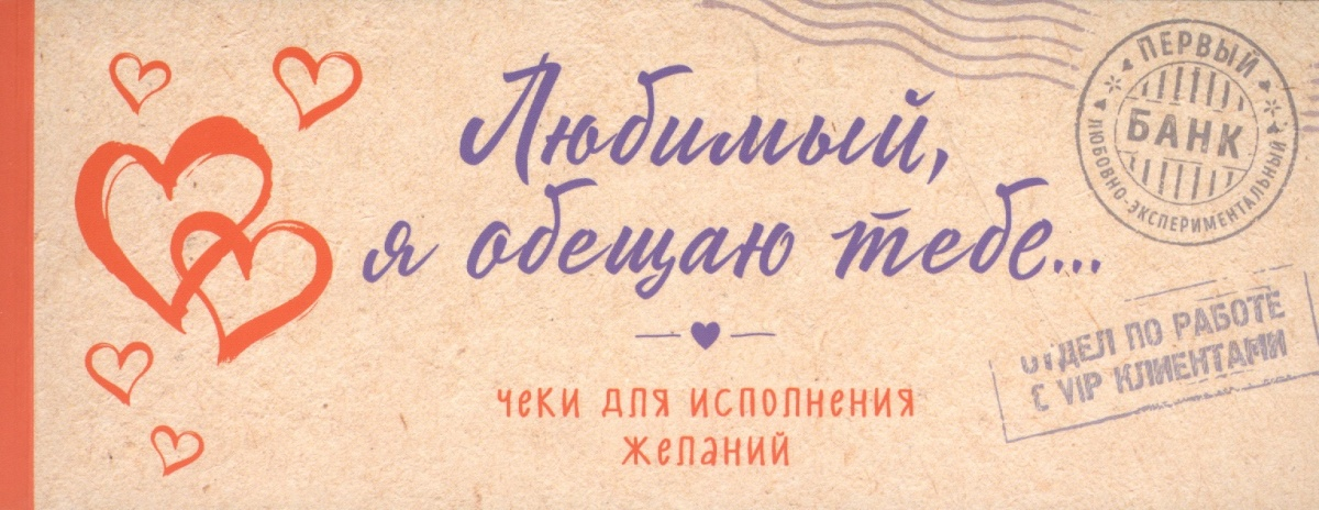 Голанцева А. (ред.) Любимый, я обещаю тебе... Чеки для исполнения желаний (крафт)