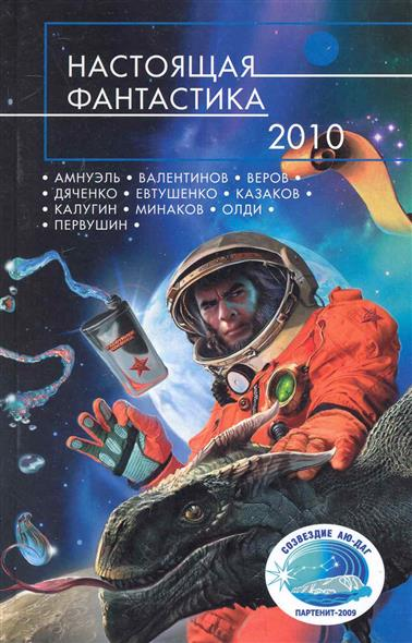 Настоящая фантастика 2010