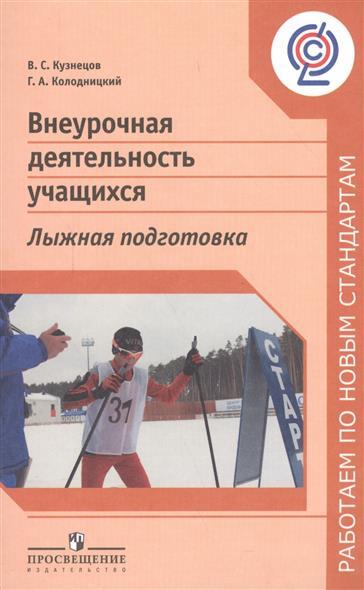 Кузнецов В., Колодницкий Г. Внеурочная деятельность учащихся. Лыжная подготовка лыжная куртка