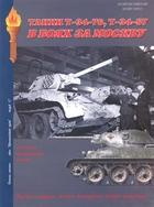 Танки Т-34-76 Т-34-57 В боях за Москву
