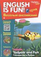 Tadpole and Fish. Головастик и рыбка. Выпуск 5. Рабочая тетрадь