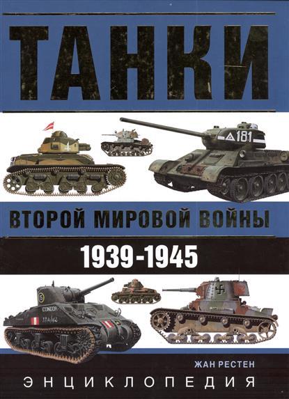 Танки Второй мировой войны. 1939-1945. Энциклопедия в цвете
