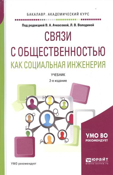 Связи с общественностью как социальная инженерия. Учебник для академического бакалавриата