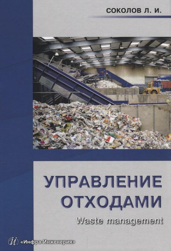 Соколов Л. Управление отходами (Waste management). Учебное пособие knowledge management – classic