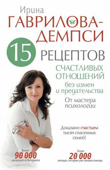 Гаврилова-Демпси И. 15 рецептов счастливых отношений без измен и предательства. От мастера психологии