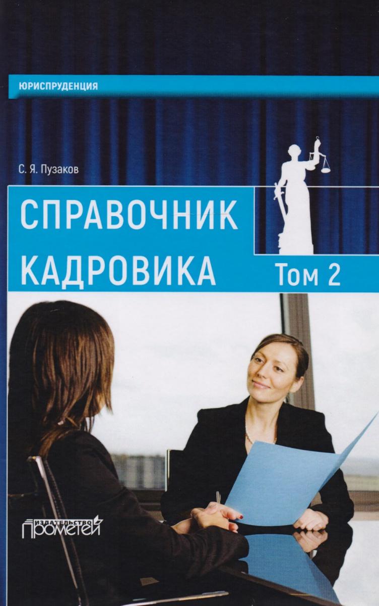 Справочник кадровика В 2 томах Том 2
