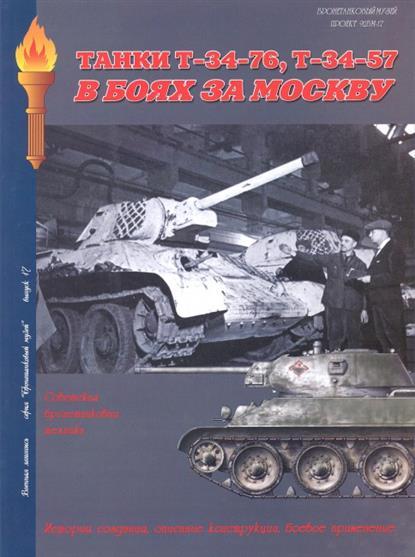 Мощанский И. Танки Т-34-76 Т-34-57 В боях за Москву