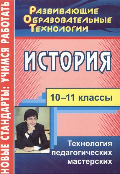 История. 10-11 классы. Технология педагогических мастерских