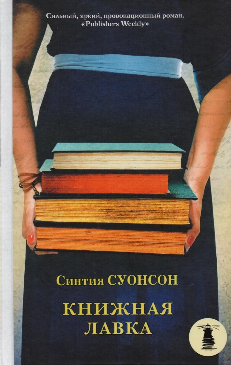 Суонсон С. Книжная лавка маклей к книжная лавка