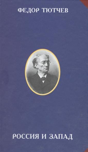 Тютчев Ф. Россия и Запад тютчев ф и пасхальная книга стихов