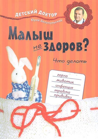 Белопольский Ю., Бабанин С. Малыш не здоров Что делать