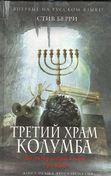 Берри С. Третий Храм Колумба