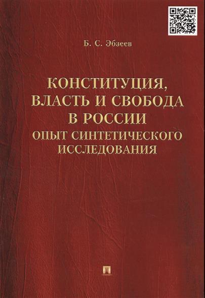 Конституция, власть и свобода в России. Опыт синтетического исследования