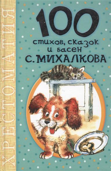 Михалков С. 100 стихов, сказок и басен книги оникс 100 коротких сказок и стихов