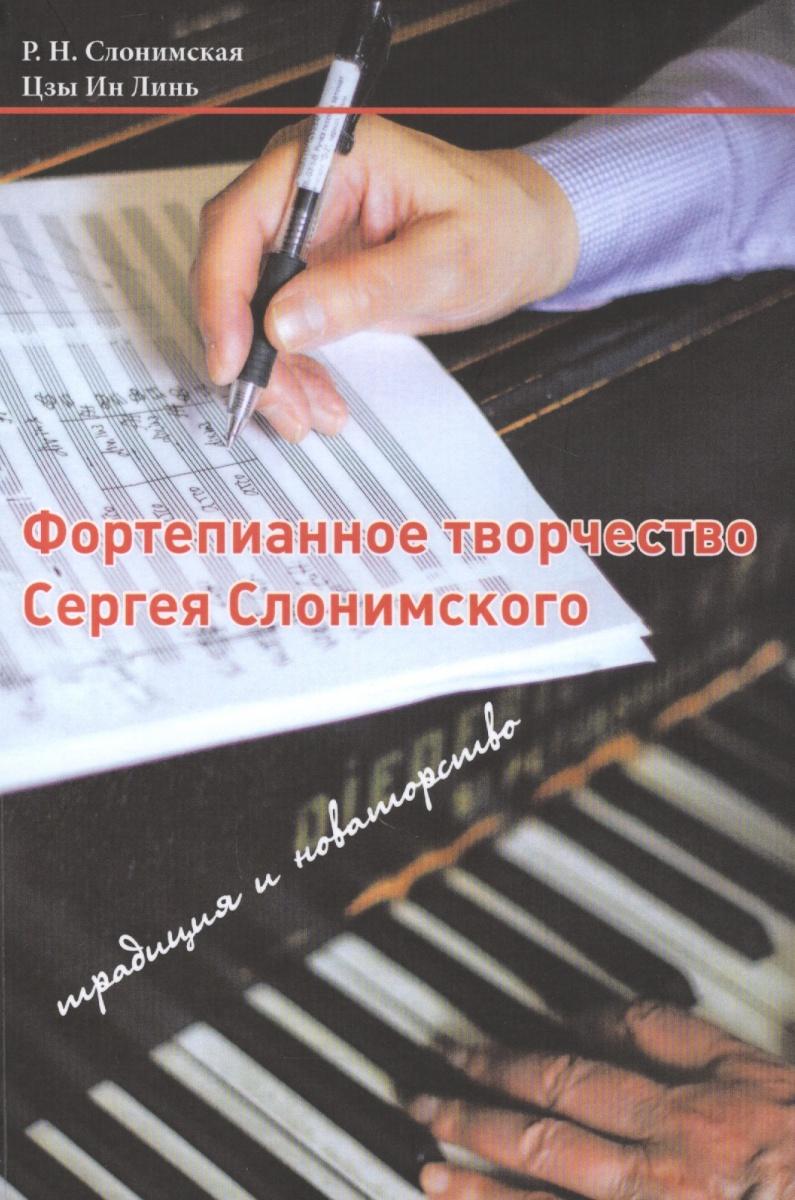 Фортепианное творчество Сергея Слонимского: традиция и новаторство