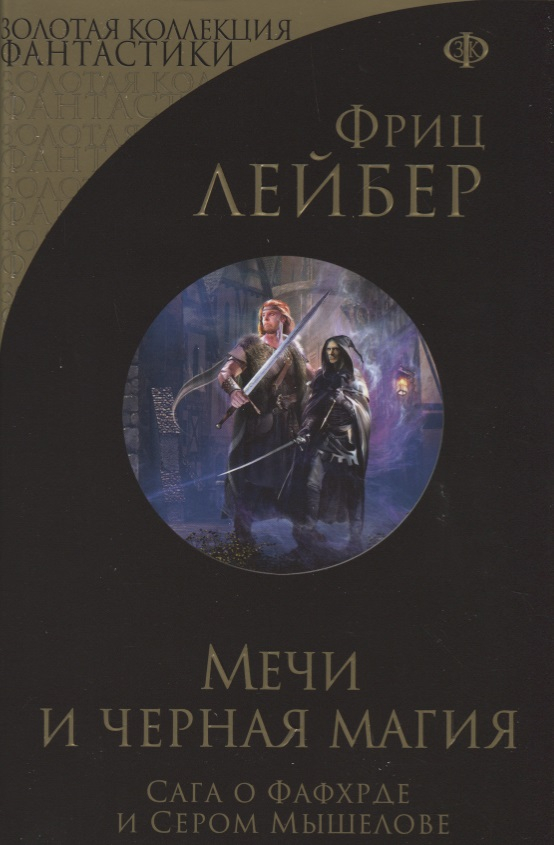 Лейбер Ф. Мечи и черная магия