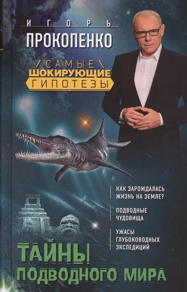 Прокопенко И. Тайны подводного мира прокопенко и тайны бессмертия isbn 9785699895724