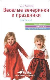Жданкова О. Веселые вечеринки и праздники для детей