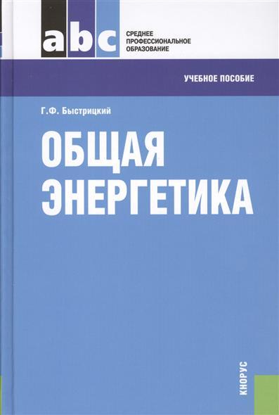 Общая энергетика: учебное пособие. Третье издание, стереотипное