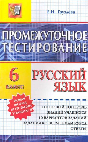 Промежуточное тестирование Русский язык 6 кл