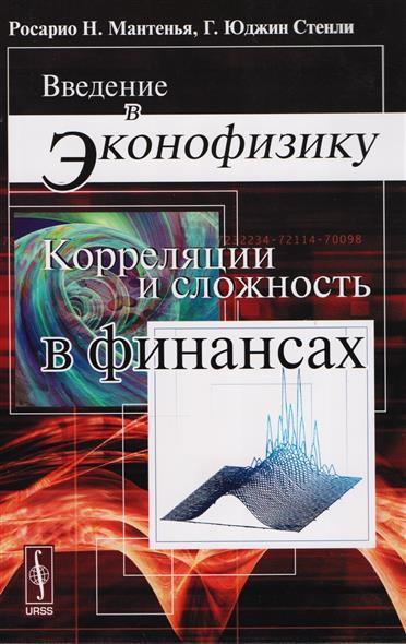 Введение в эконофизику: Корреляции и сложность в финансах