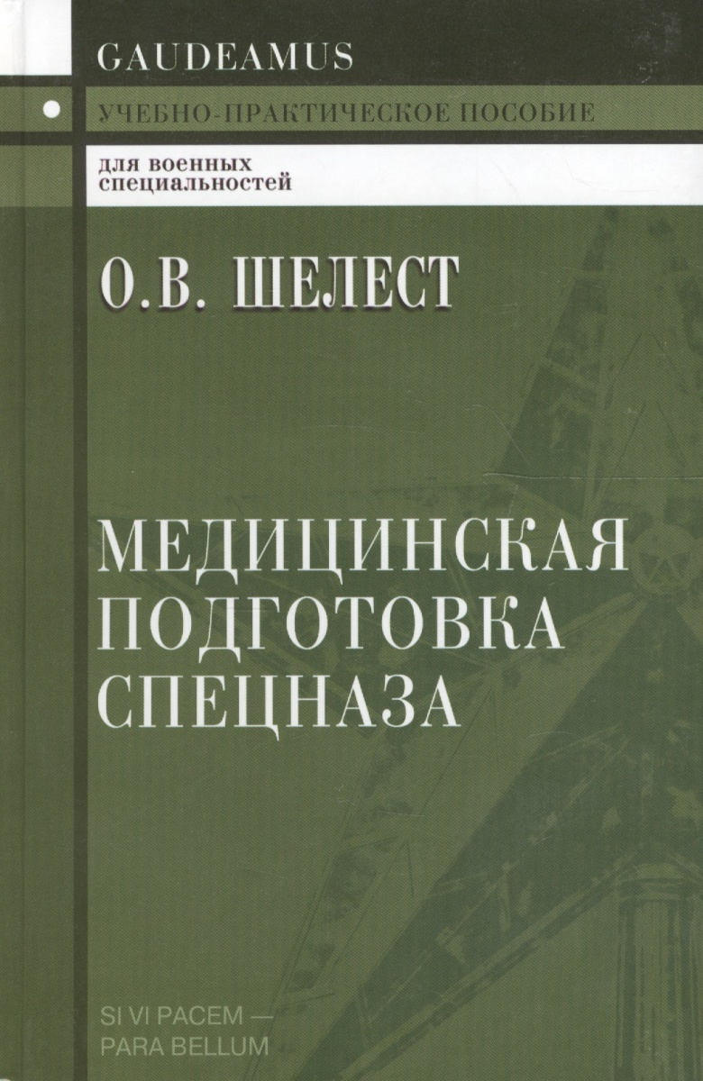 Шелест О. Медицинская подготовка спецназа