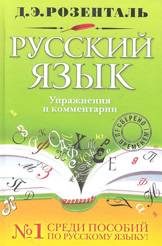 Розенталь Д. Русский язык Упражнения и комментарии цены онлайн