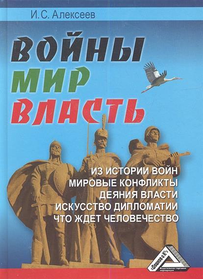 Войны. Мир. Власть: из истории войн, мировые конфликты, деяния власти, искусство дипломатии, что ждет человечество