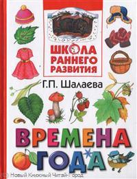 Шалаева Г. Времена года