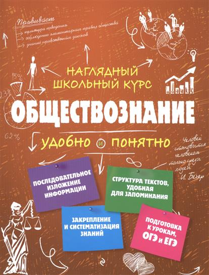 Гришкевич С. Обществознание. Наглядный школьный курс обществознание курс лекций