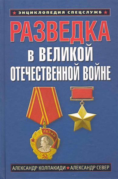 Разведка в Великой Отечественной войне