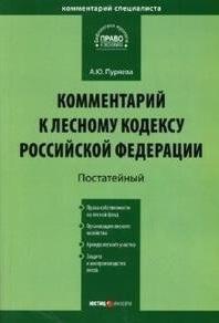 Комм. к Лесному кодексу РФ