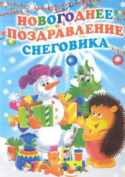 Данкова Р. (ред.) Новогоднее поздравление Снеговика данкова р ред сорока белобока книжка песенка