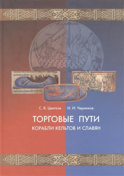 Цветков С., Черников И. Торговые пути, корабли кельтов и славян