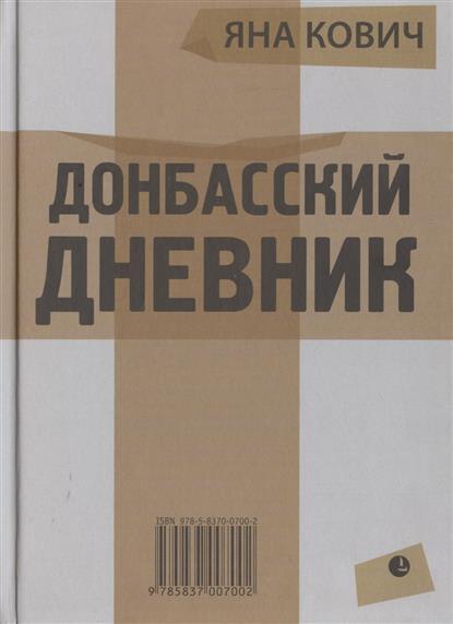 Донбасский дневник. Из жизни прифронтового города Е