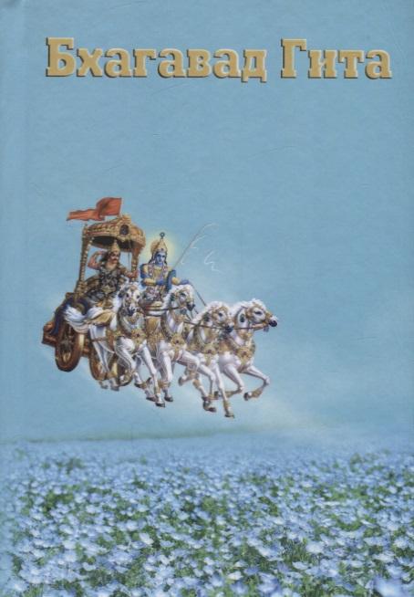 Двайпайана Вьйаса Бхагавад Гита. Песнь Бога. Бессмертное послание чистой любви цена