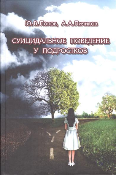 Попов Ю., Пичиков А. Суицидальное поведение у подростков цены