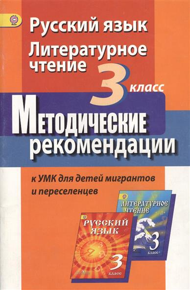 Турова Г.: Русский язык. Литературное чтение. 3 класс. Методические рекомендации к УМК для детей мигрантов и переселенцев