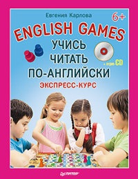 Карлова Е. English Games. Учись читать по-английски. Экспресс-курс (+Аудио-CD) e mu cd rom