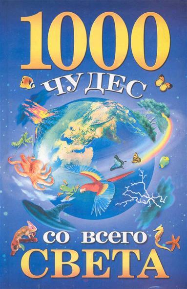 Гурнакова Е. (сост.) 1000 чудес со всего света co e