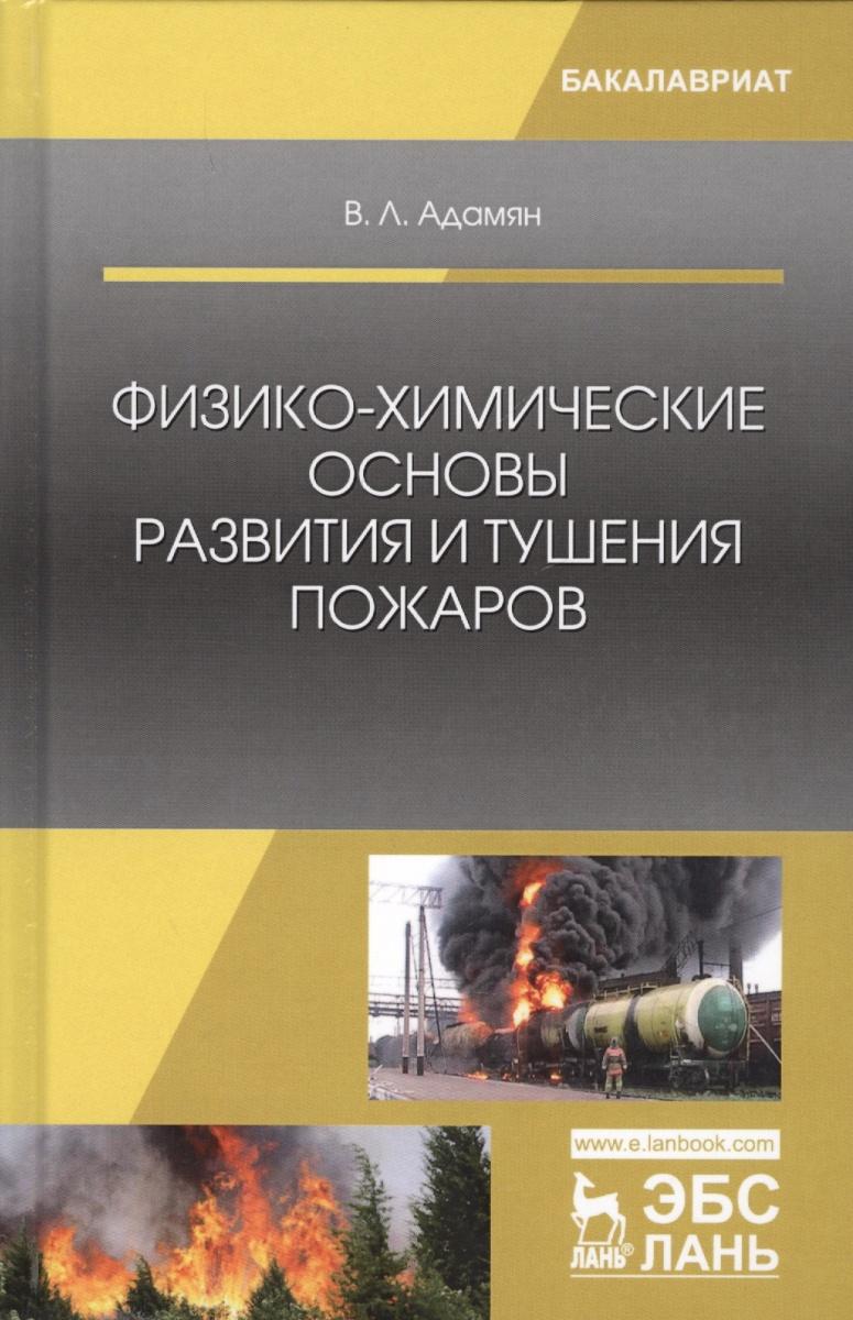 Адамян В. Физико-химические основы развития и тушения пожаров физико химические основы создания элементов снаряжения низкотемпературных газогенераторов