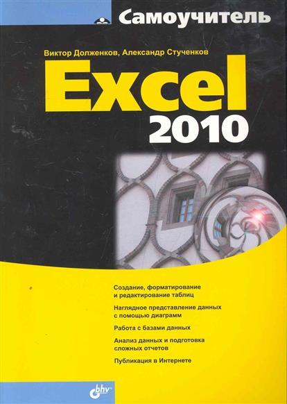 Самоучитель Excel 2010 от Читай-город