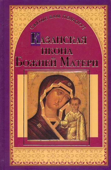 Чуднова А. Казанская икона Божией Матери икона кюп икона божией матери казанская alm3401050657
